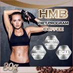 ダイエット ティー モムチャン プロテイン コーヒー しなやかで美しい体 HMB DIET PROGRAM COFFEE GACKT 愛用 成分