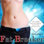 ダイエット サプリ 糖質・脂質カット 基礎代謝のみで脂肪燃焼 カロリーカット成分 強制的に絶食状態 超強力ダイエット 痩身 ファットブレイカー