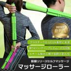 マッサージローラー 棒タイプ ダイエット マッサージ器具 最強 おすすめ むくみ 老廃物 ダイエット器具 体幹トレーニング 体幹 トレーニング