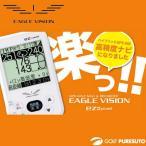 朝日ゴルフ EAGLE VISION ez plus2 EV-615 ゴルフナビ イーグルビジョン プラス 飛距離測定 即納