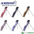 アズロフ セルフスタンドバッグ AZ-SSC02 AZROF クラブケース 5 送料無料 即納 父の日 ギフト ゴルフ