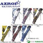 アズロフ セルフスタンドバッグ AZ-SSC01/AZ-SSC02 即納