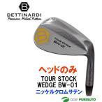 【ヘッドのみ】ベティナルディゴルフ ツアー ストックウェッジ BW-01 【ニッケルクロムサテン】【■Kag■】