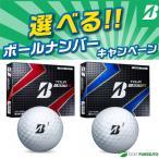 【ボールナンバーキャンペーン】ブリヂストンゴルフ TOUR B330 X/B330 S ゴルフボール Bマークエディション 1ダース(12球入)【■BO■】