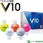 【オウンネーム】ブリヂストンゴルフ TOUR B V10 ゴルフボール 1ダース(12球入) ●2016年モデル●【■BO■】