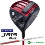 【カスタムオーダー】ブリヂストンゴルフ J815 Black ドライバー FUBUKI ATシャフト 日本仕様 [ブラック]【■BCO■】 2015年モデル