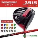 【カスタムオーダー】【カラーカスタム】ブリヂストンゴルフ J815 ドライバーTour AD J15-11W シャフト 日本仕様 【■BCO■】 2015年モデル