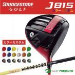 【カスタムオーダー】【カラーカスタム】ブリヂストンゴルフ J815 ドライバーTour AD MJ シャフト 日本仕様 【■BCO■】 2015年モデル