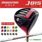 【カスタムオーダー】【カラーカスタム】ブリヂストンゴルフ J815 ドライバーMotore Speeder シャフト 日本仕様 【■BCO■】 2015年モデル