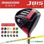 【カスタムオーダー】【カラーカスタム】ブリヂストンゴルフ J815 ドライバーTour AD MT シャフト 日本仕様 【■BCO■】 2015年モデル