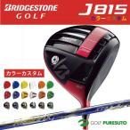 【カスタムオーダー】【カラーカスタム】ブリヂストンゴルフ J815 ドライバーRombax Type-S(ブルー)シャフト 日本仕様 【■BCO■】 2015年モデル