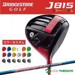 【カスタムオーダー】【カラーカスタム】ブリヂストンゴルフ J815 ドライバーSpeeder Evolution シャフト 日本仕様 【■BCO■】 2015年モデル