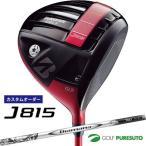 【カスタムオーダー】ブリヂストンゴルフ J815 ドライバー Diamana W シャフト 日本仕様 【■BCO■】 2015年モデル
