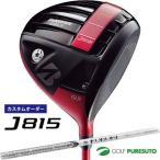 【カスタムオーダー】ブリヂストンゴルフ J815 ドライバー FUBUKI J シャフト 日本仕様 【■BCO■】 2015年モデル