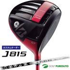 【カスタムオーダー】ブリヂストンゴルフ J815 ドライバー FUBUKI K シャフト 日本仕様 【■BCO■】 2015年モデル
