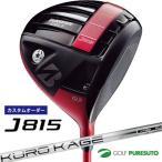 【カスタムオーダー】ブリヂストンゴルフ J815 ドライバー KURO KAGE XT シャフト 日本仕様 【■BCO■】 2015年モデル