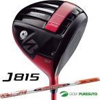 ブリヂストンゴルフ J815ドライバーDiamana R60 シャフト 日本仕様 【■B■】 2015年モデル