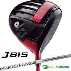 ブリヂストンゴルフ J815ドライバーKURO KAGE XT60 シャフト 日本仕様 【■B■】 2015年モデル