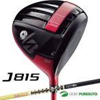 ブリヂストンゴルフ J815ドライバーTour AD MJ6 シャフト 日本仕様 【■B■】 2015年モデル