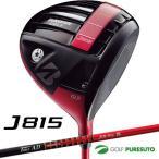 ブリヂストンゴルフ J815ドライバーTour AD J15-11W シャフト 日本仕様 【■B■】 2015年モデル