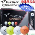ツアーステージ エクストラディスタンス ゴルフボール 4カラーアソートパック 1ダース TEWXAC 即納