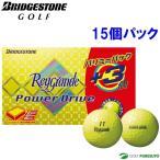 ブリヂストン レイグランデ パワードライブ ゴルフボール 15個入り RPY15A 即納