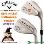 限定品 キャロウェイ MD3 MILLEDウェッジ ゴールドニッケルハロウィンバージョン 2本セット Callaway ミルド Gold Nickel Halloween version 即納
