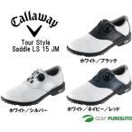 ショッピングゴルフ 2015 キャロウェイ Callaway ゴルフシューズ メンズ ツアー スタイル サドル LS 15JM 即納