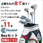 クリーブランド ゴルフ 11本 クラブセット キャディバッグ付き フルセット メンズ CG BOX SET (1W、3W、U4、I#5-PW,SW、PT) 初心者向き 即納