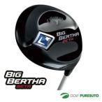 キャロウェイ Callaway BIG BERTHA BETA ドライバー AIR SPEEDER FOR BIG BERTHAカーボンシャフト 日本仕様 即納
