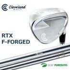クリーブランド RTX F-FORGED ウェッジ N.S.PRO 950GH/N.S.PRO 850GH スチールシャフト 日本仕様 即納