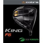 コブラゴルフ キング F6 ドライバー フジクラ Cobra Speeder シャフト 日本仕様 即納