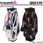 ルコック ゴルフ キャディバッグ 9.5型 大口径 QQ1250 即納
