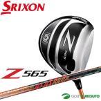 ダンロップ スリクソン Z565ドライバー SRIXON RX シャフト 日本仕様 DUNLOP SRIXON 【■D■】