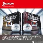 2017 ダンロップ NEW スリクソン Z-STAR/Z-STAR XV ゴルフボール 1ダース 即納