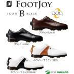 フットジョイ FJ アイコンブラック ボア ゴルフシューズ メンズ 520** 日本正規品 [Footjoy ICON Black Boa][2015年モデル]【■Ac■】