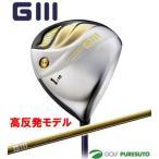 【高反発モデル】グローブライド G IIIドライバー HR SVF LITE FM-415Dシャフト【■G■】