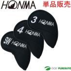 本間ゴルフ アイアンカバー IC-1511 各番手単品販売(#3〜11、AW、SW)【■Ho■】