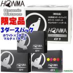 限定品 HONMA D1 お買得3ダースパック