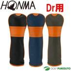 本間ゴルフ ドライバー用ヘッドカバー HC-1611 HONMA ホンマゴルフ Dr用【■Ho■】