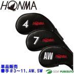 本間ゴルフ アイアンカバー IC-1620 各番手単品販売 (#3〜11、AW、SW) HONMA ホンマゴルフ アイアン用ヘッドカバー 【■Ho■】