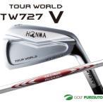 本間ゴルフ ツアーワールド TW727 Vアイアン 6本セット #5〜#10 N.S.PRO MODUS3 TOUR120シャフト【■Ho■】