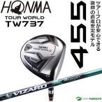 本間ゴルフ ツアーワールド TW737 455 ドライバー VIZARD EX-Aシャフト 【■Ho■】