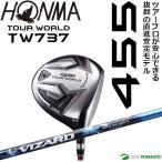 本間ゴルフ ツアーワールド TW737 455 ドライバー VIZARD EX-Zシャフト 【■Ho■】