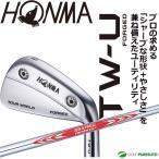 本間ゴルフ ツアーワールド TW-U フォージド ユーティリティーアイアン NSPRO MODUS3 TOUR105シャフト【■Ho■】