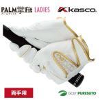 [【レディース】]キャスコ パームフィット ゴルフグローブ SF-1416LW 両手用[PALM FIT]【■Kas■】