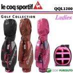 レディース ルコック ゴルフ キャディバッグ 8.5型 QQL1200 le coq sportif GOLF 2016年モデル 女性用 即納
