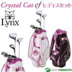 レディース 女性 リンクス クリスタルキャット ef キャディバッグ付きクラブセット Lynx Crystal Cat 女性用 即納