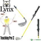 リンクス Lynx スイング練習器具 ティーチングプロ 2 飛距離アップ【■Ly■】