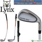 リンクス Lynx ティーチングプロ 2 トレーニングロッド 飛距離アップ【■Ly■】